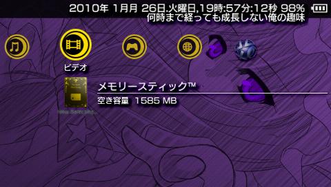 PSP DayViewer v7 導入