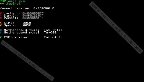 PSPident v0.4 (PSPの基盤判別が可能)