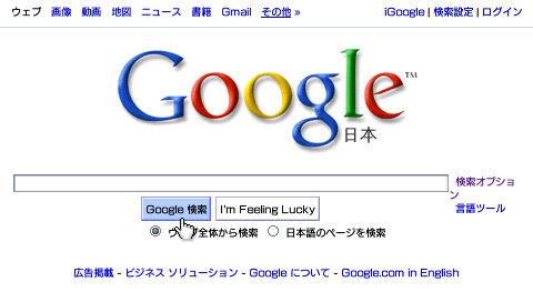 PSPでGoogle chrome? Un portail au gout de Google Chrome 導入