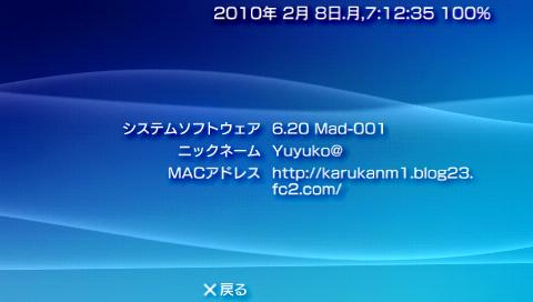 日本人がCFWを開発している  CFW 6.20 Mad-001