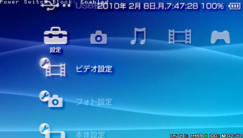 Power Switch Blocker v1.1 (PSPのPowerスイッチを無効化してくれる)
