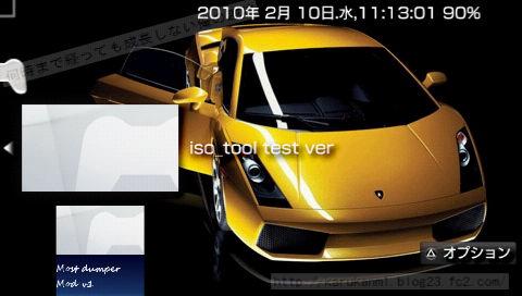 PSP iso tool 018 バグ修正