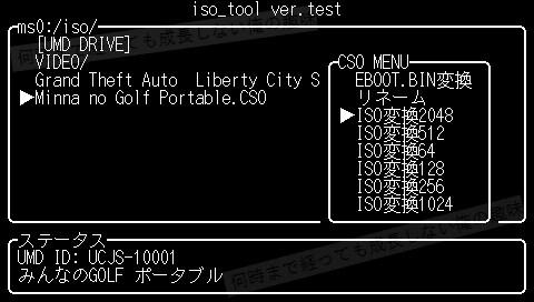 PSP iso tool test 019 CSOからのISO変換実装