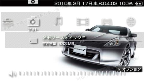 PSP Audio Boost v2b (PSPの音量がPSPの音量を30%上がる!)