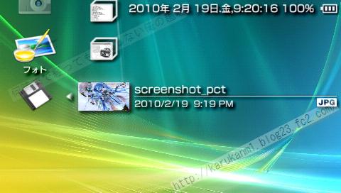 PSP PCT's Screenshots Plugin (画質の良いSS画像)