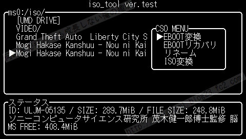 PSP iso tool test 021 バグ修正+アップデート版