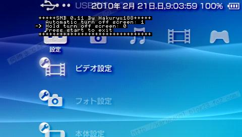PSP  SMB 0.11 (バッテリーの省エネ化プラグイン)