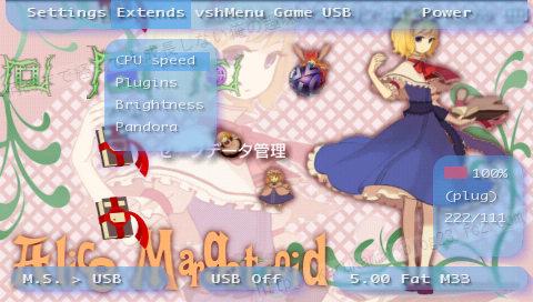 PSP Recovery LE 5.00 m33 (リカバリーモードの設定などを変更できる)