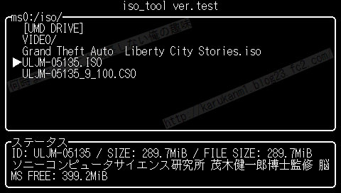 PSP iso tool test 023 アイコン追加版