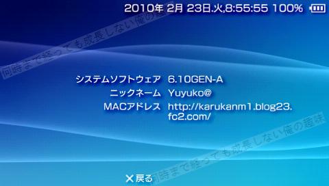 PSP 6.10GEN-A アナウンス間近???