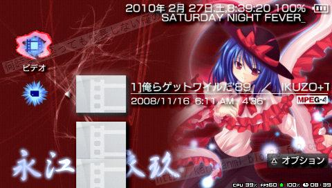 PSP Hide My Movies (PSPのVIDEOフォルダ内を隠してくれる)