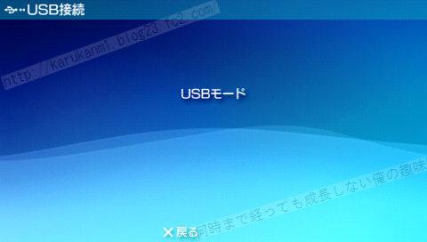 PSP Usb.prx (いつでもパソコンとのUSB接続が可能!)