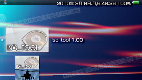 PSP iso tool ver.100 正式版
