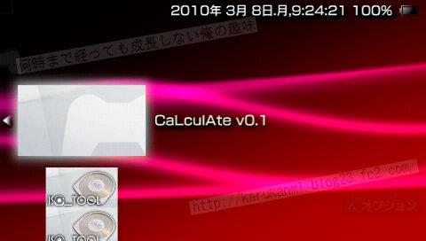 PSP CaLculAte v0.1 (PSPで計算ができる!)