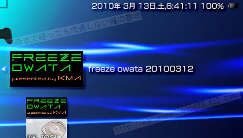 PSP フリーズオワタ 3/12