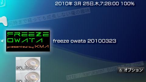 PSP フリーズオワタ 3/23