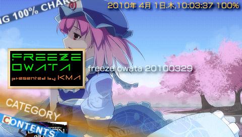 PSP フリーズオワタ 3/31