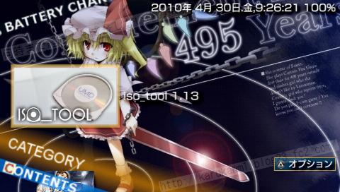 PSP iso tool ver1.13