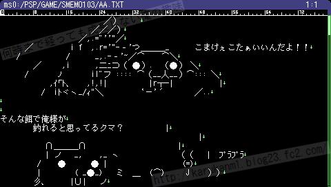 PSPメモ帳 Ver1.03