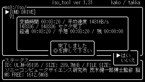 PSP iso tool ver1.31