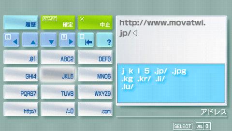 今更PSPでTwitterをする方法