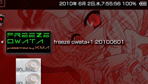 PSP フリーズオワタ+1 20100601