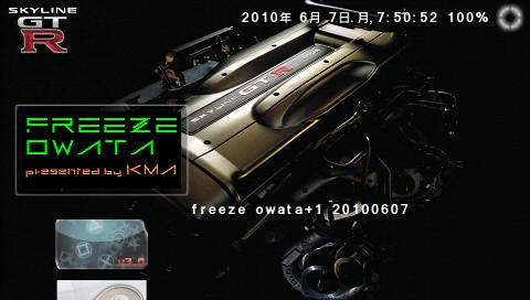PSP フリーズオワタ+1 20100607