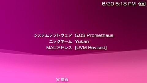 PSP 5.03 Prometheus