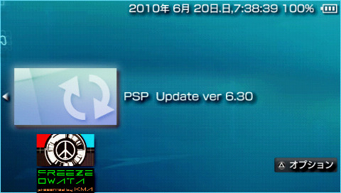PSP FW6.30は近々公開か?!