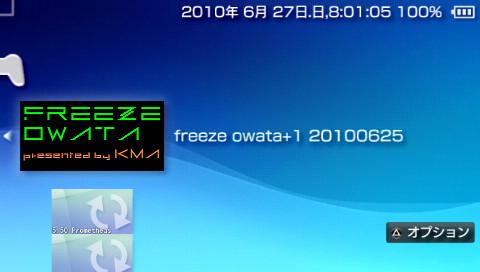 PSP フリーズオワタ+1 20100625