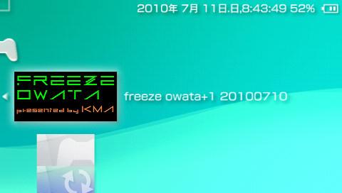 PSP フリーズオワタ+1 20100710