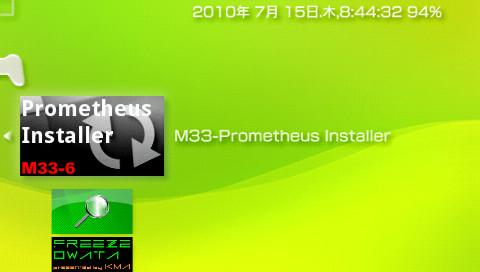 PSP M33-Prometheus Installer v2.0 M33ユーザー必見!!!