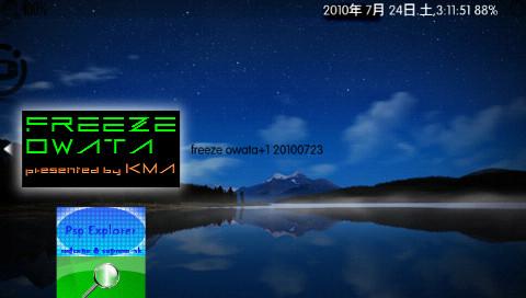 PSP フリーズオワタ+1 20100723