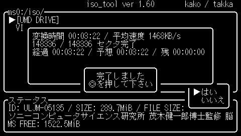PSP iso tool ver1.60