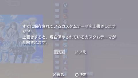PSPカスタムテーマ ヨスガノソラ