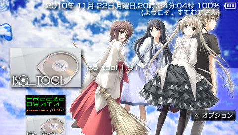 PSP iso_tool ver 1.91