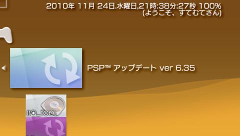 PSP 純正FW 6.35 公開