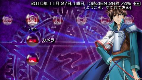 PSPカスタムテーマ 伝説の勇者の伝説