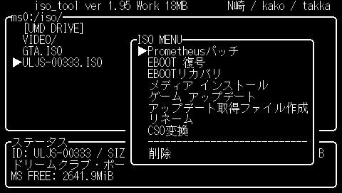 PSP iso_tool ver 1.95
