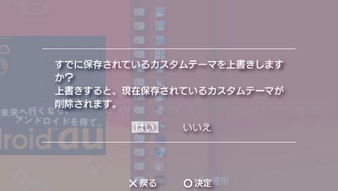 PSPカスタムテーマ Android au 未来に行くならこのカスタムテーマを持ってけ