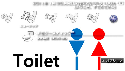 PSPカスタムテーマ oh!toilet!