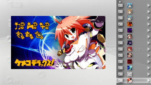 PSPカスタムテーマ ケメコデラックス