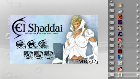 PSPカスタムテーマ エルシャダイのテーマ そんなカスタムテーマで大丈夫か?