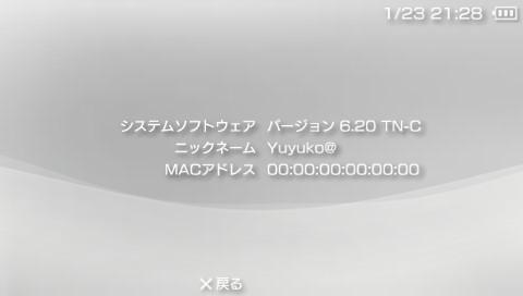 PSP 6.20 TN-C リリース!!