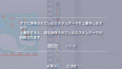 PSPカスタムテーマ Twitterテーマ!