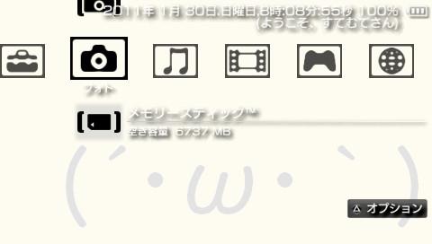 PSPカスタムテーマ しょぼーんテーマ