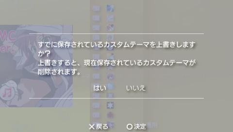 PSPカスタムテーマ 夢喰いメリー