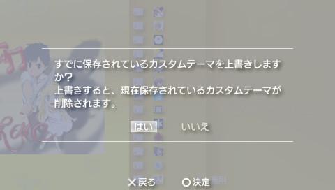 PSPカスタムテーマ ドラゴンクライシス!