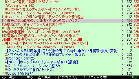 PSP フリーズオワタ+1 20110219
