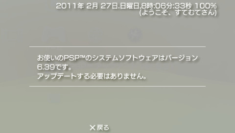 PSP Version Text Tool Ver 0.05